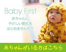 赤ちゃんにやさしい畳生活について