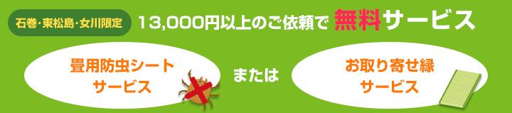 石巻・東松島・女川限定!畳替えのお部屋を無料で大掃除します