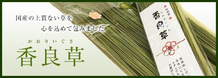 国産い草「香良草」