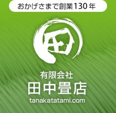 有限会社 田中畳店