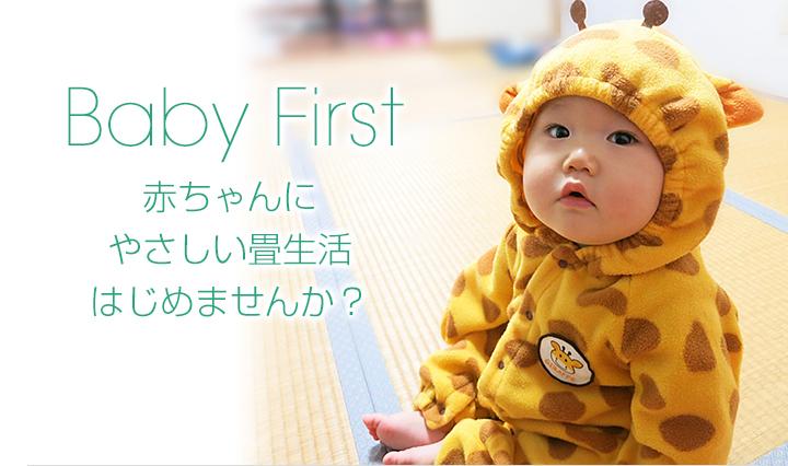 赤ちゃんにやさしい畳生活はじめませんか?