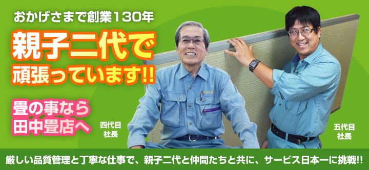 田中畳店は親子二代で頑張っています!